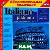 Italiano Platinum. Курс итальянского языка   купить
