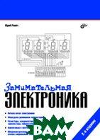 Занимательная электроника. 2-е издание  Ревич Ю. В. купить