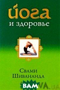 Йога и здоровье  Шивананда Свами  купить