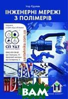 Інженерні мережі з полімерів  Крупак І. М. купить