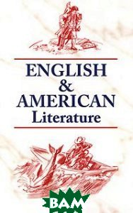 English & American Literature. ���������� � ������������ ����������.   �������� �.�. ������