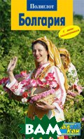 Болгария  Серия: Polyglott  Биргитта Ганнофер, Гельмут Вайс купить
