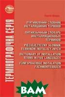 П'ятимовний словник інсталяційних термінів  д.т.н., проф. С. Шерх купить