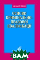 Основи кримінально-правової кваліфікації. 2-ге видання  Навроцький В.О. купить