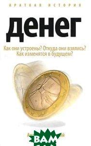 Краткая история денег. Серия `Основные понятия`  Андрей Остальский купить