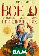 Всё о больших и маленьких приключениях. Авторский сборник. Серия: Все о...  Житков Б.  купить