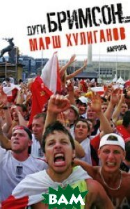 Марш хулиганов / March of the Hooligans  Дуги Бримсон / Dougie Brimson купить
