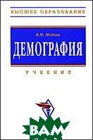 Демография. 2-е изд  Медков В.М. купить