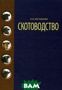 Скотоводство. Гриф УМО ВУЗов России