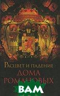 Расцвет и падение Дома Романовых  Торопцева А.П. купить