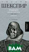 Уильям Шекспир. Гамлет, принц Датский. Сонеты. Авторский сборник  Уильям Шекспир купить