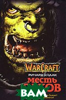 Месть орков. Серия: WarCraft / WarCraft: Day of the Dragon 