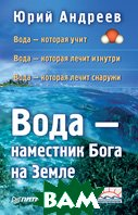 Вода — наместник Бога на Земле. 2-е издание  Андреев Ю. А. купить