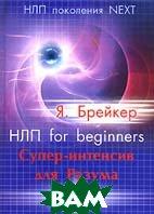 НЛП for beginners. Супер-интенсив для Разума. Серия: НЛП поколения NEXT  Я. Брейкер купить