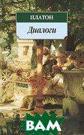 Платон. Диалоги. Серия: Азбука-классика (pocket-book)  Платон  купить