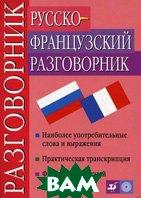 Русско-французский разговорник. 8-е издание  Святослав Семеницкий, Стефан Тексье купить