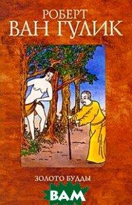 Золото Будды. Серия: Pocket books  Роберт ван Гулик купить