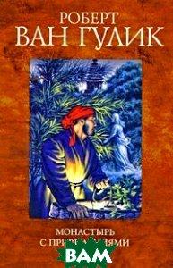 Монастырь с привидениями. Серия: Pocket books  Роберт ван Гулик купить