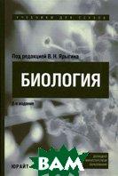Биология. Учебное пособие для медицинских училищ. 2-е издание  Ярыгин В.Н. купить