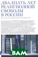 Двадцать лет религиозной свободы в России. Антология. Серия: Религия в Евразии