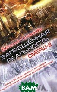 Смерш - 2: Запрещенная реальность. Авторский сборник  Головачев В. купить