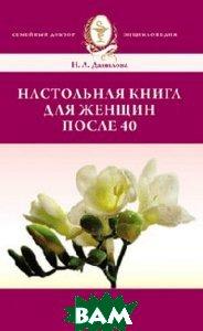 Настольная книга для женщин после 40. Серия: Семейный доктор. Энциклопедия  Н. Л. Данилова купить