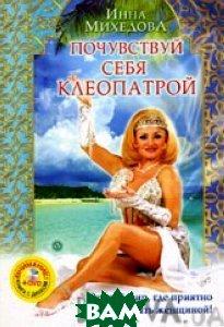 Почувствуй себя Клеопатрой   Инна Михедова купить