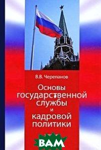 Основы государственной службы и кадровой политики. 2-е издание  Черепанов В.В., Иванов В.П. купить