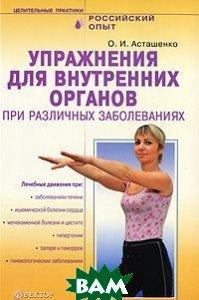 Упражнения для внутренних органов при различных заболеваниях  О. И. Асташенко купить