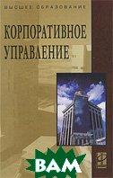 Корпоративное управление. 2-е издание  Под редакцией В. Г. Антонова купить