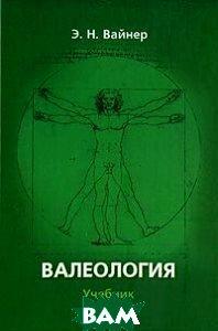 Валеология. 8-издание  Вайнер Э.Н. купить