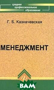 Менеджмент. 11-е издание  Казначевская Г.Б. купить