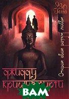 Открой свой разум любви  Джидду Кришнамурти купить
