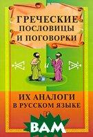 Греческие пословицы и поговорки и их аналоги в русском языке. 4-е издание   купить