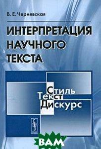 Интерпретация научного текста. Учебное пособие  Чернявская В.Е.  купить