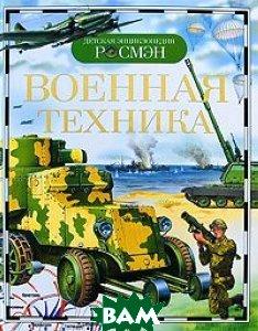 Военная техника. Серия: Детская энциклопедия Росмэн
