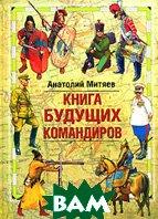 Книга будущих командиров  Митяев А.В.  купить