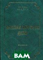 Внешнеторговое дело. Учебное пособие. 2-е издание  Кретов И.И. купить
