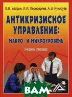Антикризисное управление: макро- и микроуровень. 4-е издание  Рукосуев А.В., Быстров О.Ф., Балдин К.В.  купить