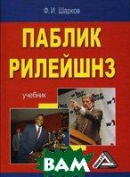 Паблик рилейшнз. 4-е издание  Шарков Ф.И.  купить