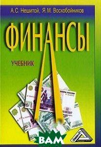 Финансы. Учебник. 9-е издание  Вахрин П.И., Нешитой А.С. купить