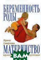 Беременность. Роды. Материнство. Идеальная программа подготовки. Серия: Через движение к совершенству  Ирина Смирнова купить