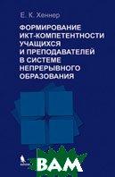 Формирование ИКТ-компетентности учащихся и преподавателей в системе непрерывного образования  Хеннер Е. К.  купить