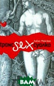 Транссексуалка  Алеnа Майская купить