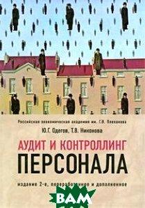Аудит и контроллинг персонала. 2-е издание  Ю. Г. Одегов, Т. В. Никонова купить