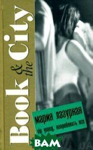 VIP Young. Попробовать все. Серия: Book & The City  Мария Лазурная купить