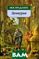 Нострадамус. Центурии. Серия: Азбука-классика (pocket-book)  Нострадамус купить