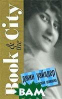 ��� ����������� ������. �����: Book & The City / My French Whore  ���� ������� / Gene Wilder ������