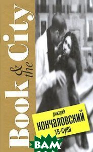 ТВ-сука. Серия: Book & The City 