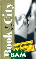 Fuck'ты. Серия: Book & The City  Мария Свешникова купить